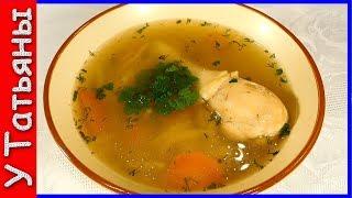 Суп куриный с вермишелью - разгрузочный после праздников...