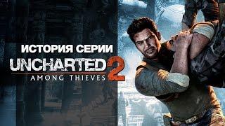 История серии. Uncharted, часть 2