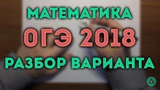 ОГЭ 2018 математика #6.18✏️