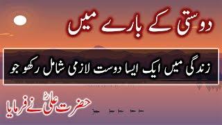 Hazrat Ali Quotes In Urdu About Friendship Part 1 || Hazrat Ali Sayings || Hazrat Ali Ke Aqwal ||