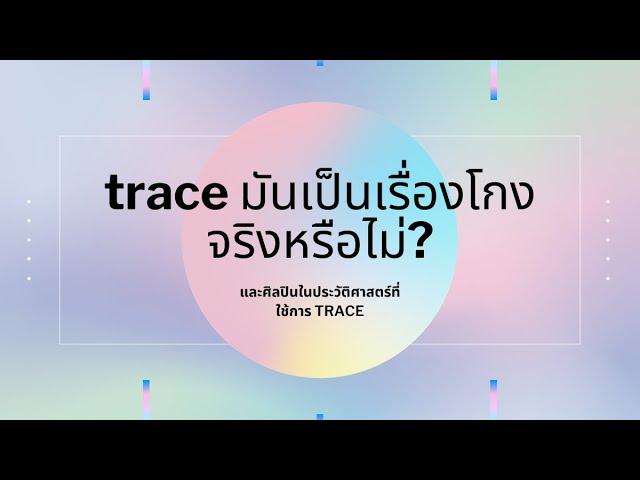 trace มันเป็นเรื่องโกง จริงหรือไม่?และศิลปินในประวัติศาสตร์ที่ใช้การ trace
