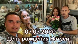 День рождения Наташули! 7 июля 2020 Кафе Сицилия