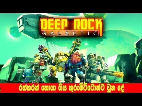 රත්තරන් හොයා ගිය කුරුමිටොන්ට වුන දේ Deep Rock Galactic | LioN and NIKo, Chabi ඇඩ්වෙන්චර්ස්