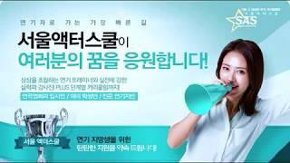 소수정예 연기레슨 1번지 서울액터스쿨