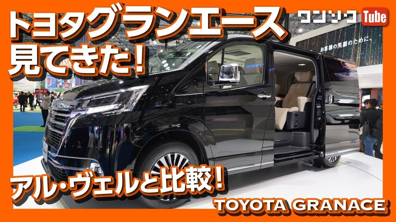 【価格は620万円から!】トヨタ新型グランエース見てきた!内装をアルヴェルと比較!どっちがオススメ?