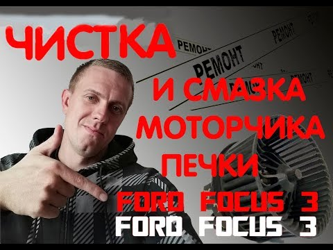 Мотор печки Ford focus 3. Чистка и смазка