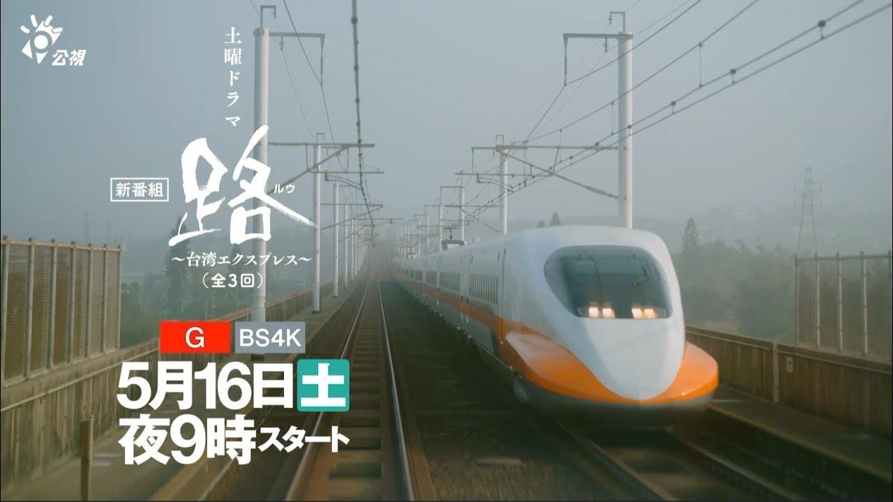 《路:台灣Express》觀後感