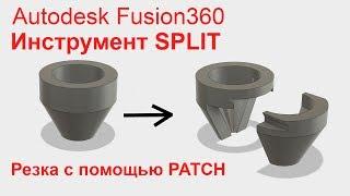 Autodesk Fusion 360. Инструмент Split. Примеры сложных разрезов тел.