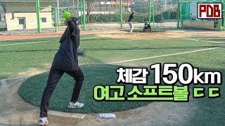 전국최강 여고 소프트볼 에이스 VS 야구선수