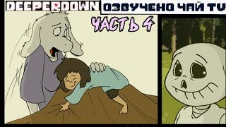 Deeper Down RUS Часть 4 (Комикс Undertale comic dub)