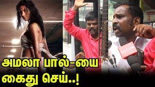 ஆடை படத்தை தடை செய்..! Amala Paul's Aadai Tamil Movie | nba 24x7