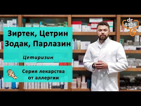 Зиртек, Цетрин, Зодак, Парлазин (Цетиризин) - главное про лекарство