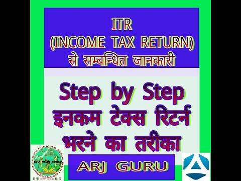 ITR क्या है ? Step By Step ITR भरने का तरीका ।।
