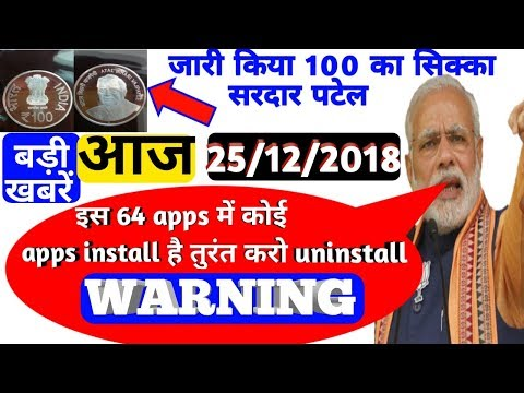 भारत सरकार द्वारा घोसना |आज की बड़ी खबरें | 64 apps are suspend from India govt | जारी हुआ 100 का सिक