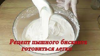 Как испечь пышный бисквит Рецепт  бисквита для начинающих Готовим вместе легко и быстро