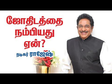 நாத்திகவாதியான நான் ஜோதிடத்தை நம்பியது ஏன்? | Actor Rajesh Interview