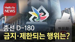 총선 D-180...금지·제한되는 행위는?