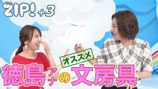 「徳島さん!インタビューいいですか?」桝太一、徳島えりか、森遥香 徳島えりか 検索動画 5