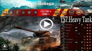 🔴T57 Heavy Tank 10 уровня,колобанов,пул,ст.стена,осн.калибр,воин,урон 9254(игроки WoT)