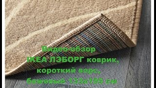 Видео-обзор IKEA ЛЭБОРГ Ковер, короткий ворс, бежевый 133x195 см