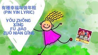 有種幸福叫做年輕 (pin Yin Lyric) Yǒu Zhǒng Xìng Fú Jiào Zuò Nián Qīng