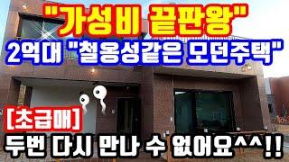"""""""가성비 끝판왕"""" 실거주+주말주택= …"""
