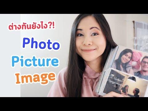 Picture, Photo, Image ต่างกันยังไง   Tina Academy Ep.124