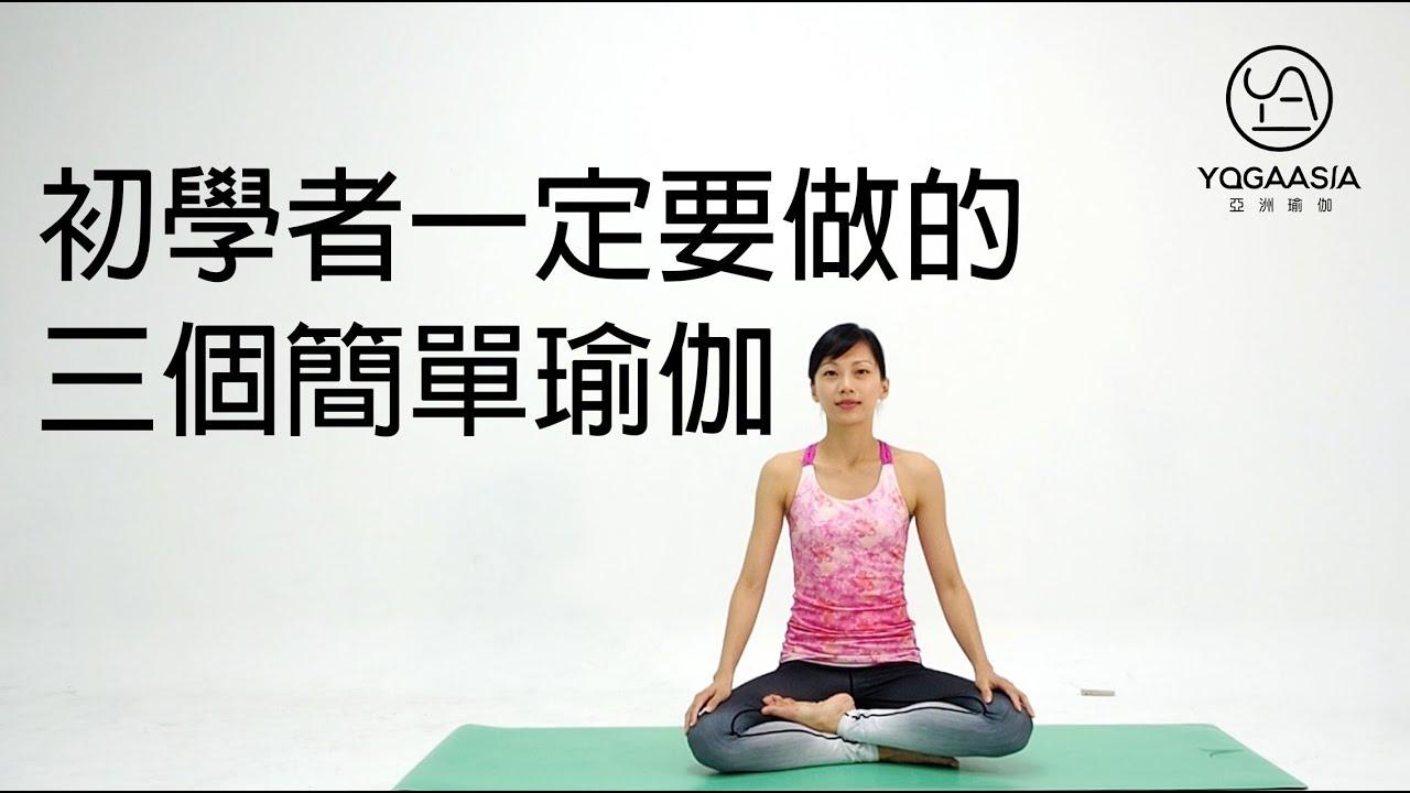 瑜珈不難!初學瑜伽的3個動作 - YouTube