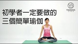 瑜珈不難!初學瑜伽的3個動作