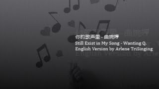 我的歌聲裡 You Exist in My Song 英文版 - Wanting 曲婉婷 English Version