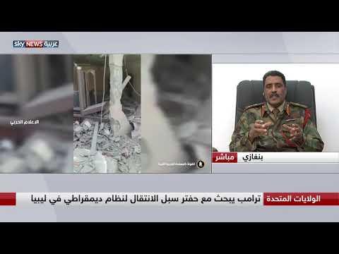 المسماري لسكاي نيوز عربية: تركيا وقطر تقدمان دعما لا محدود للإرهابيين في ليبيا  - نشر قبل 19 دقيقة
