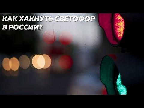 видео: КАК ХАКНУТЬ СВЕТОФОР В РОССИИ?