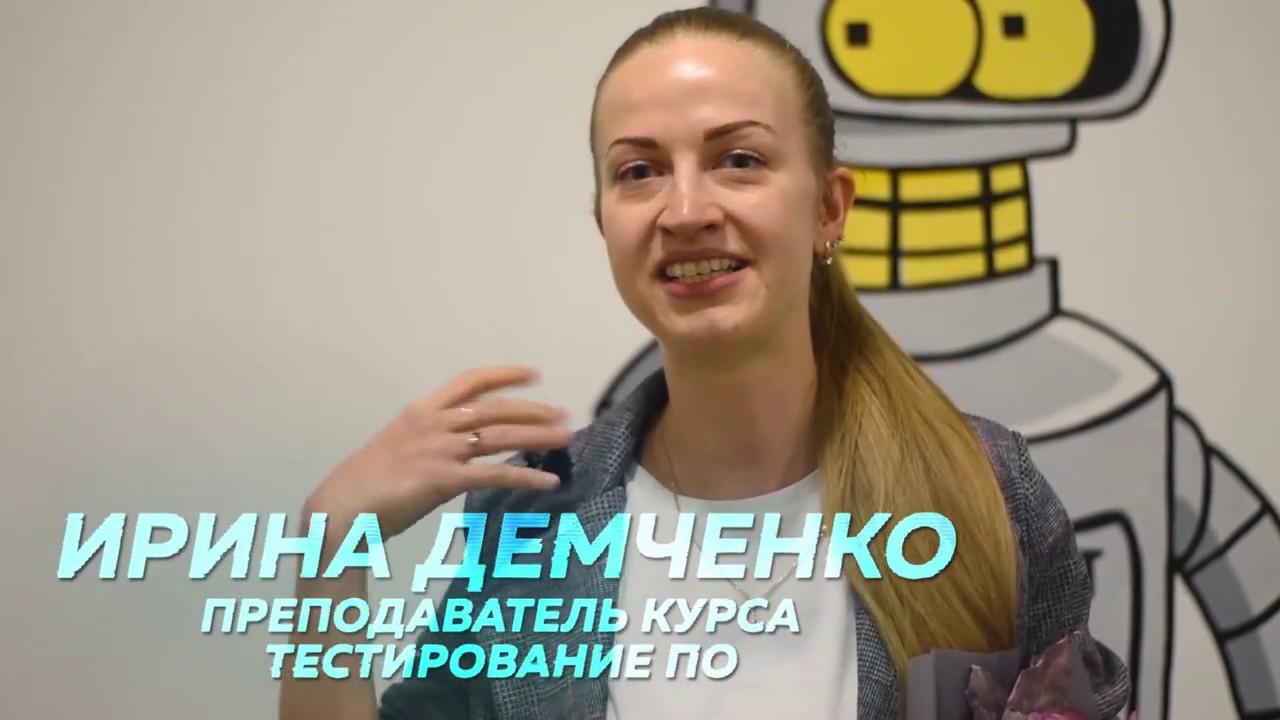 SOURCE iT - отзывы о курсе QA Тестирование в SOURCE iT