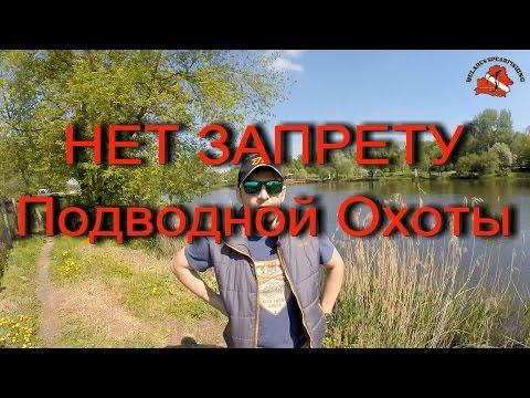 какие документы необходимы для подводной охоты в белоруссии