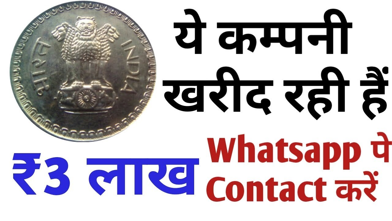 Old coins and note buyer contact on whatsapp number