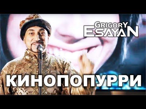 Григорий Есаян - Кинопопурри   Grigory Esayan - Kinopopurri (2019)