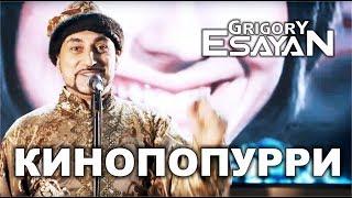 Григорий Есаян - Кинопопурри | Grigory Esayan - Kinopopurri (2019)