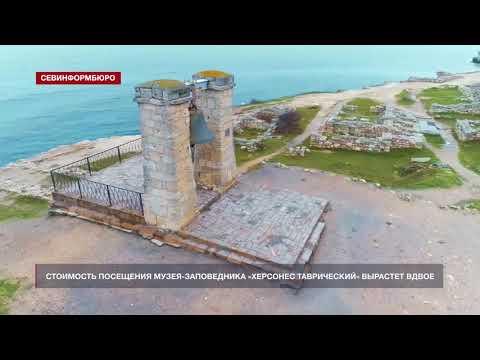 НТС Севастополь: Цена за входной билет в музей-заповедник «Херсонес Таврический» повысится