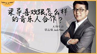 梁志强 Jack Neo 人物专访: 梁导喜欢跟怎么样的音乐人合作?