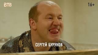 Ивановы-Ивановы | Актёры