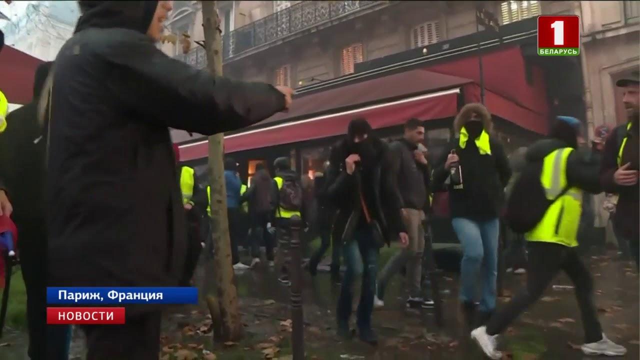 В ходе протестов в Париже за день задержано более 400 человек