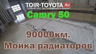 Camry 50. 90000км. Мойка радиаторов.