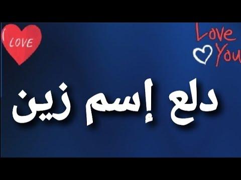 دلع إسم زين Youtube