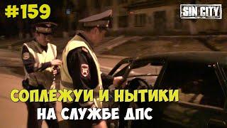 Город Грехов 159 - Соплежуи-нытики и профессионалы в ДПС