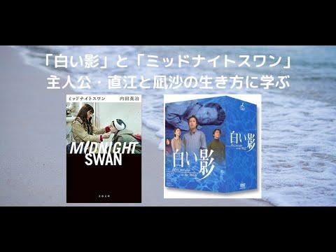 白い影とミッドナイトスワンの主人公・直江と凪沙それぞれの生き方に学ぶ
