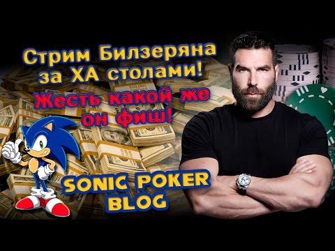 Видео Играть в покер старс на деньги