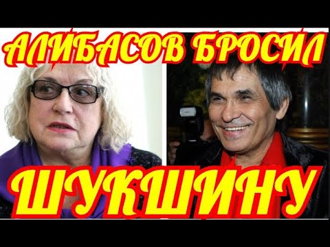 Алибасов Бросил Лидию Шукшину. Заявление Дочери Шукшиной.