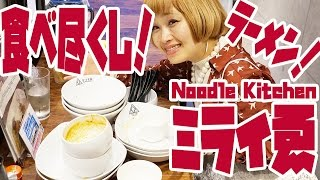 【BIG EATER】Ate everything! 8 noodles and more! @Noodle Kitchen Miraie【MUKBANG】【RussianSato】