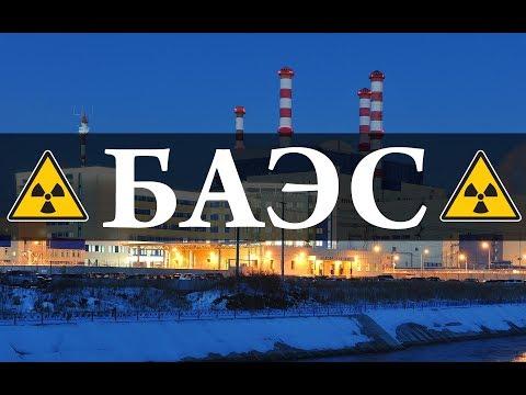Белоярская АЭС. Химия –Просто