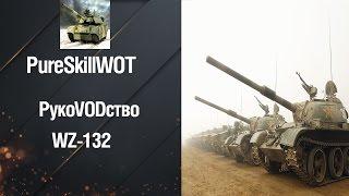 Легкий Танк WZ-132 - РукоVODство от PureSkill [World of Tanks]